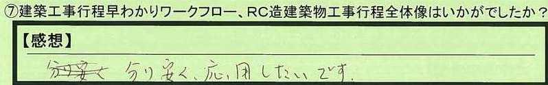 05koutei-tokyotoitabashiku-hm.jpg