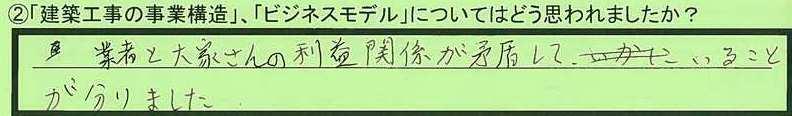 05kouzou-tokyotoitabashiku-hm.jpg