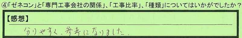 05zenekon-tokyotoitabashiku-hm.jpg