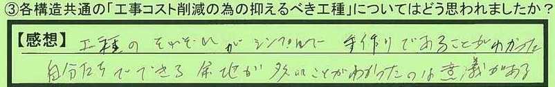 06koushu-tokyotobunkyoku-ks.jpg