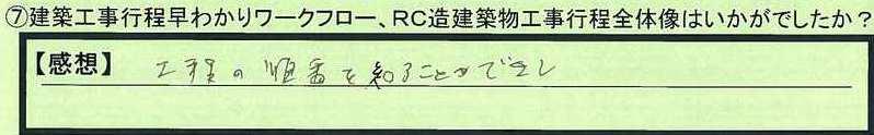 06koutei-tokyotobunkyoku-ks.jpg