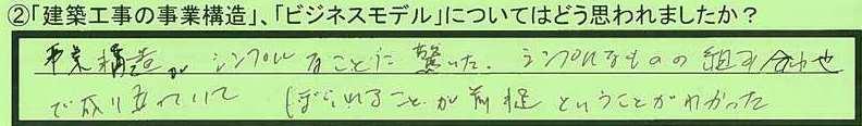 06kouzou-tokyotobunkyoku-ks.jpg