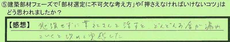 07kotsu-tokyotoshibyaku-aoki.jpg