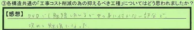 07koushu-tokyotoshibyaku-aoki.jpg