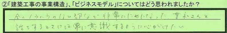 07kouzou-tokyotoshibyaku-aoki.jpg