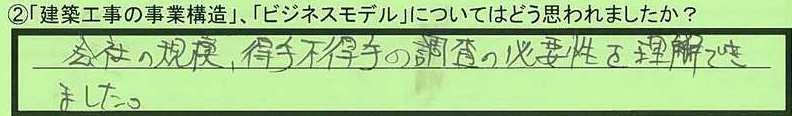 08kouzou-tokumeikibou.jpg