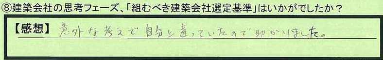 09kijun-tokyotosinjukuku-hi.jpg