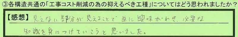 09koushu-tokyotosinjukuku-hi.jpg