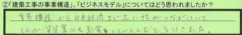 09kouzou-tokyotosinjukuku-hi.jpg