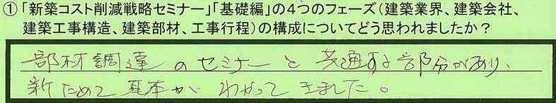 10kousei-tottorikenkurayoshishi-hirota.jpg