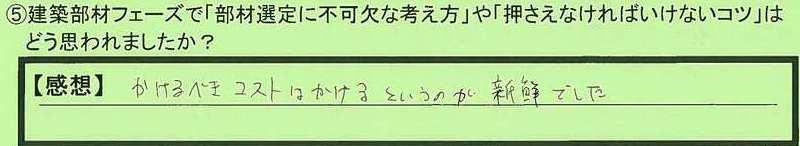 12kotsu-tokyotomeguroku-tt.jpg