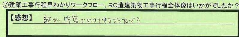 12koutei-tokyotomeguroku-tt.jpg