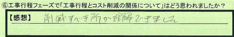 14kankei-tokyotonerimaku-yk.jpg