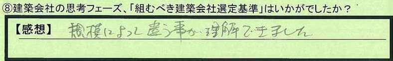 14kijun-tokyotonerimaku-yk.jpg