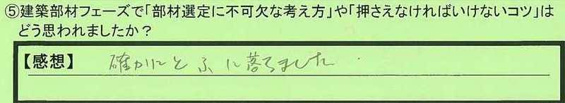 14kotsu-tokyotonerimaku-yk.jpg
