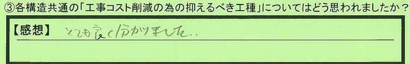 14koushu-tokyotonerimaku-yk.jpg