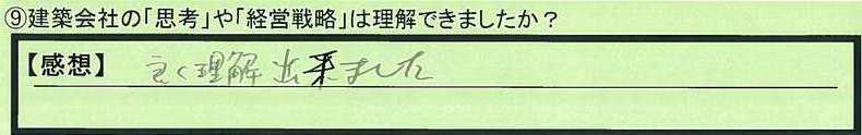 14shikou-tokyotonerimaku-yk.jpg