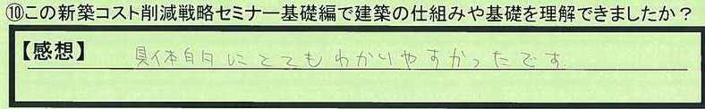 17useful-shizuokakenkakegawashi-tanabe.jpg