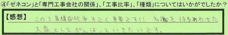 17zenekon-shizuokakenkakegawashi-tanabe.jpg