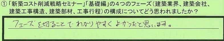 19kousei-kanagawakenkanagawashi-hoshino.jpg