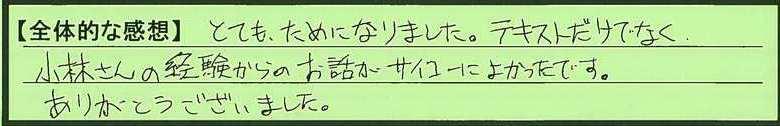 19zentai-kanagawakenkanagawashi-hoshino.jpg