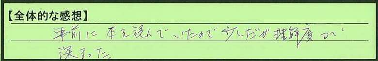 21zentai-tokumeikibou3.jpg