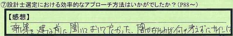 01sentei-aichikentoyotashi-th.jpg
