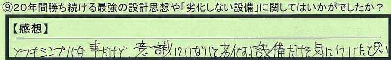 01setubi-aichikentoyotashi-th.jpg