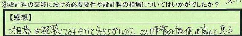 01souba-aichikentoyotashi-th.jpg