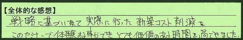 01zentai-aichikentoyotashi-th.jpg