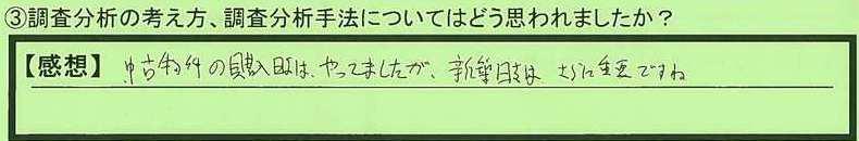 02chosa-tokyotobunkyoku-sawaki.jpg