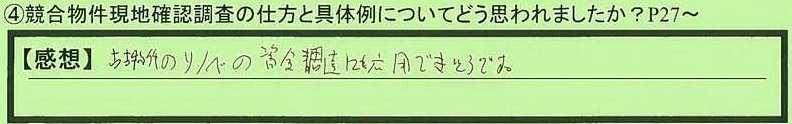02genchi-tokyotobunkyoku-sawaki.jpg