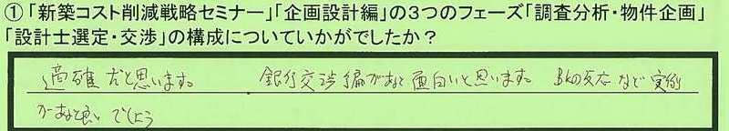 02kousei-tokyotobunkyoku-sawaki.jpg