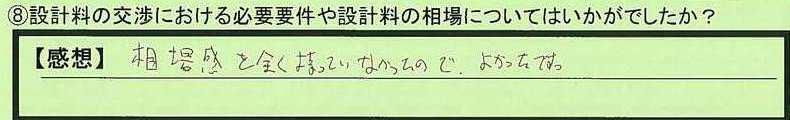 02souba-tokyotobunkyoku-sawaki.jpg