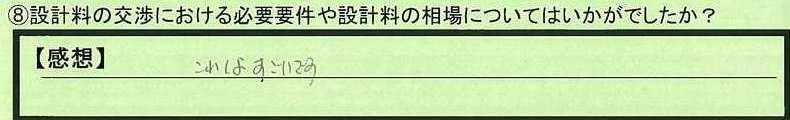 03souba-tokyotohachioujishi-ms.jpg