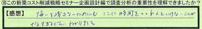 04chosa2-shigakenmoriyamashi-kojima.jpg
