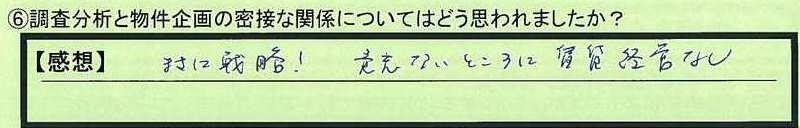 04kankei-shigakenmoriyamashi-kojima.jpg