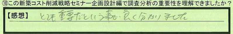 05chosa2-tokyotonerimaku-mk.jpg