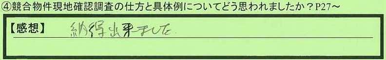 05genchi-tokyotonerimaku-mk.jpg
