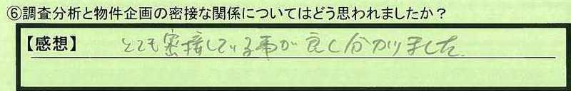 05kankei-tokyotonerimaku-mk.jpg