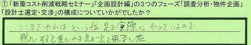 05kousei-tokyotonerimaku-mk.jpg