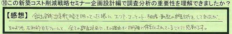 06chosa2-tokyotoedogawaku-mn.jpg