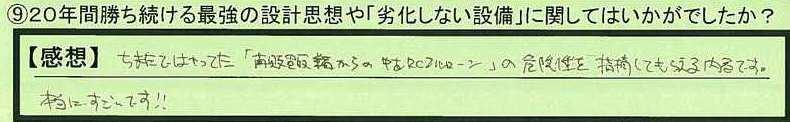 06setubi-tokyotoedogawaku-mn.jpg