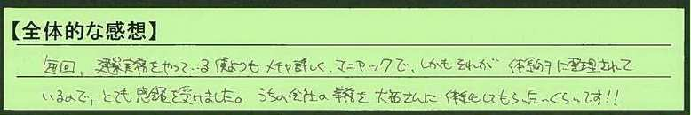 06zentai-tokyotoedogawaku-mn.jpg