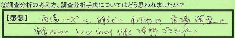 07chosa-tottorikenkurayoshishi-hirota.jpg