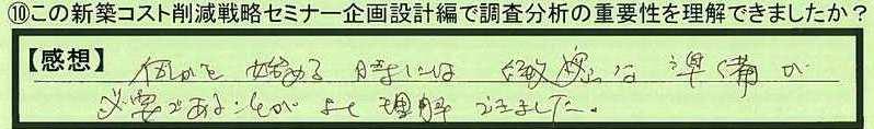 07chosa2-tottorikenkurayoshishi-hirota.jpg