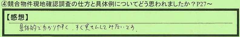 08genchi-miekenmiegun-ht.jpg