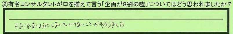 08kikaku-miekenmiegun-ht.jpg