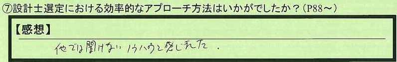 08sentei-miekenmiegun-ht.jpg