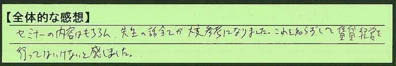 08zentai-miekenmiegun-ht.jpg